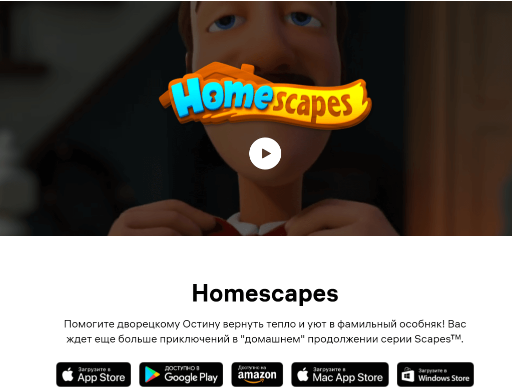download homescapes