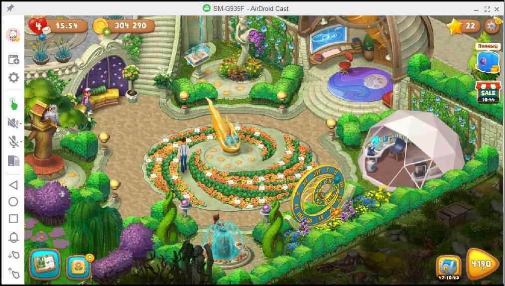 gardenscape control feature