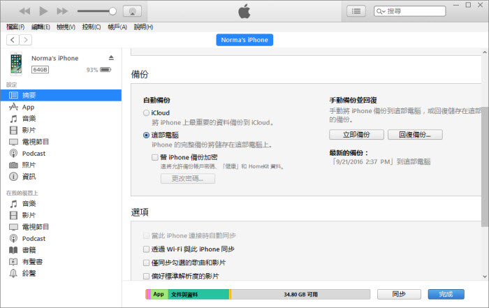 restore itunes backup traditional chinese