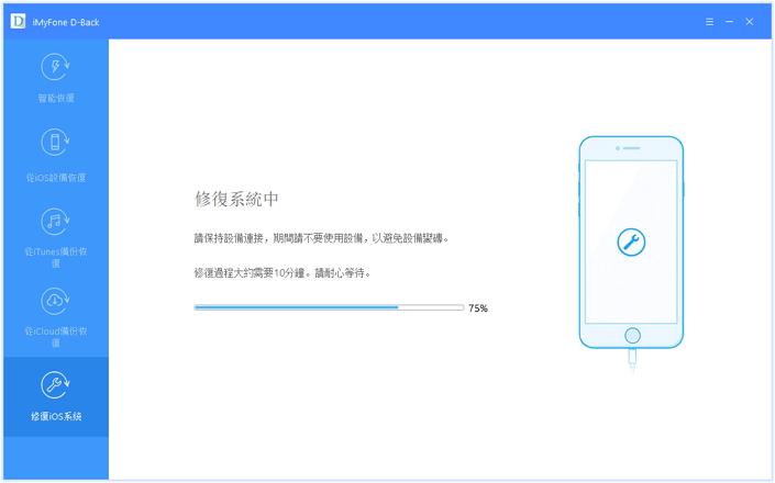 repairing the iOS