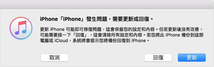 restore or update iPhone