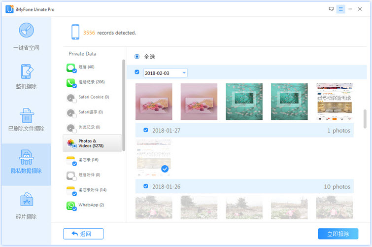 Erase wechat data