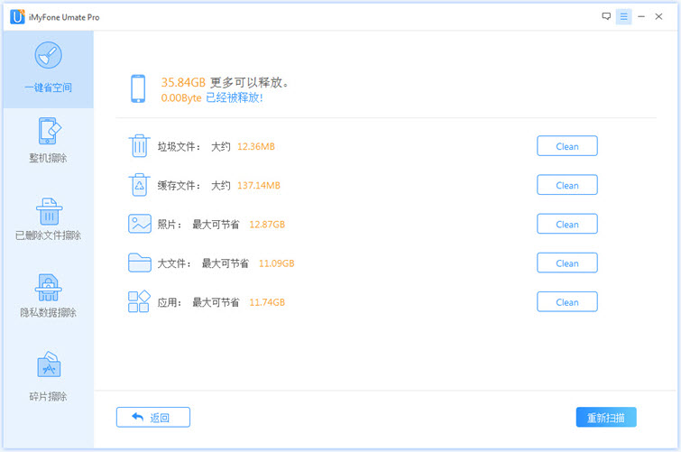 clear wechat caches