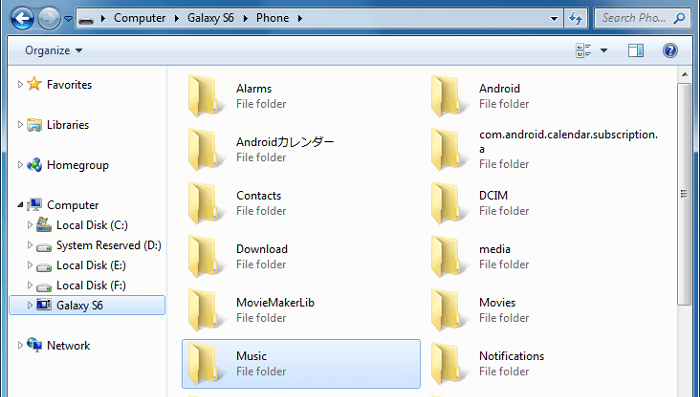 android music folder