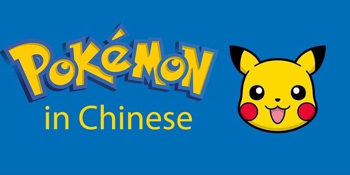 pokemon chinese