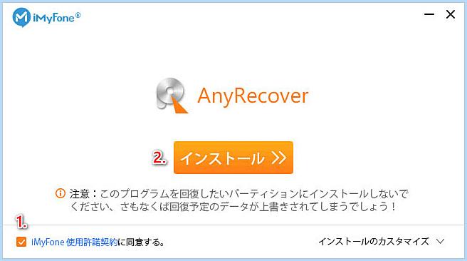 AnyRecoverをインストール