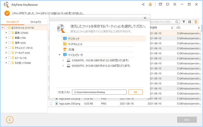 複数のファイルを復元