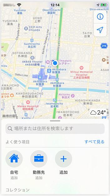 iPhoneで位置を確認する