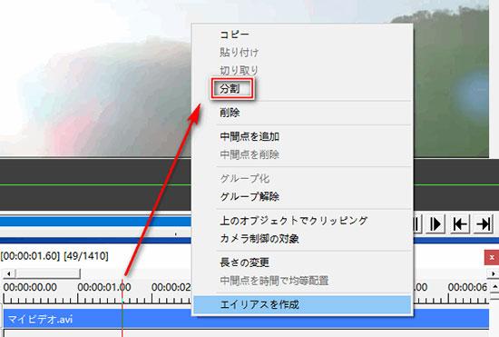 AviUtlのタイムラインでビデオを分割