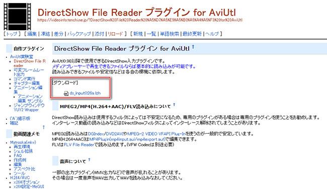 DirectShow File Readerをダウンロード