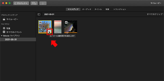 iMovieで写真をタイムラインに追加する