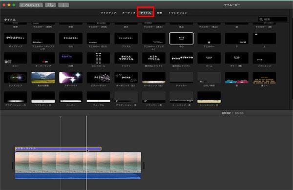 iMovieでタイトルを追加