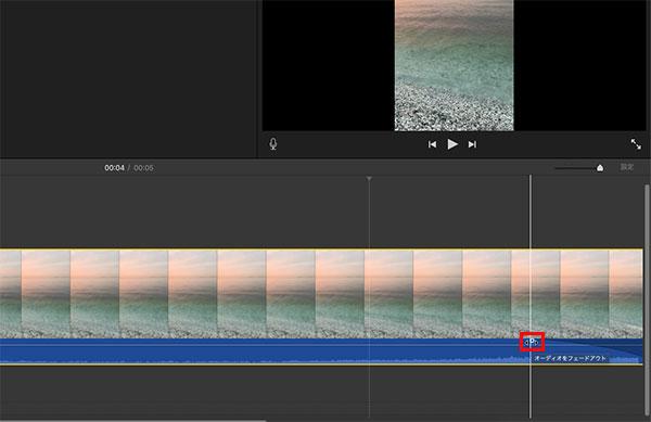 iMovieでオーディオのフェード効果を調整