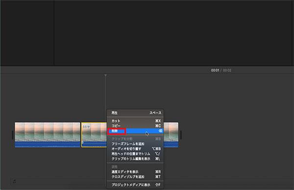 iMovieでクリップを削除