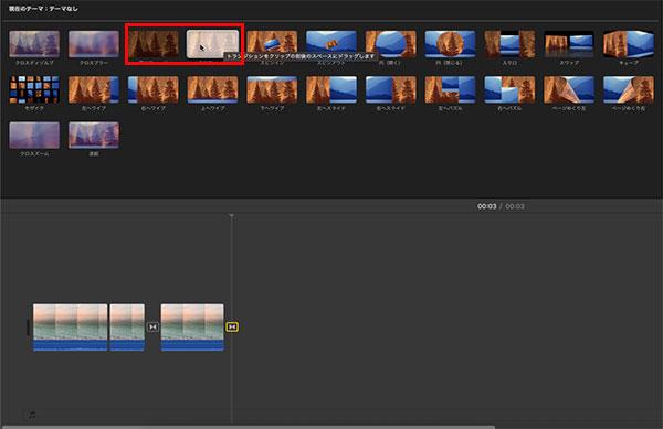 iMovieでフェード効果の追加