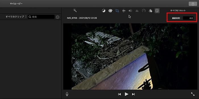 iMovieで写真の表示時間を変更