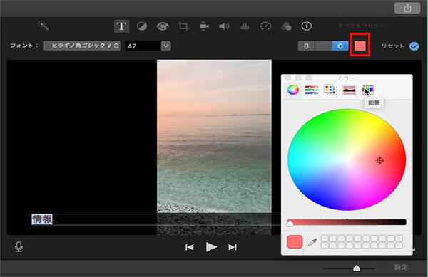 iMovieで文字色を変更