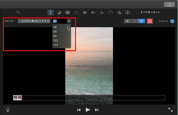 iMovieでテキストのフォントとサイズを設定