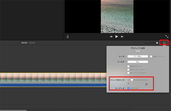 iMovieでタイムラインの設定