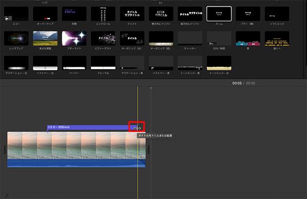 iMovieでテキストの表示時間を調整