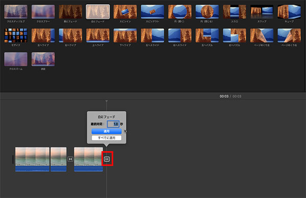 iMovieでフェード効果の長さを調整