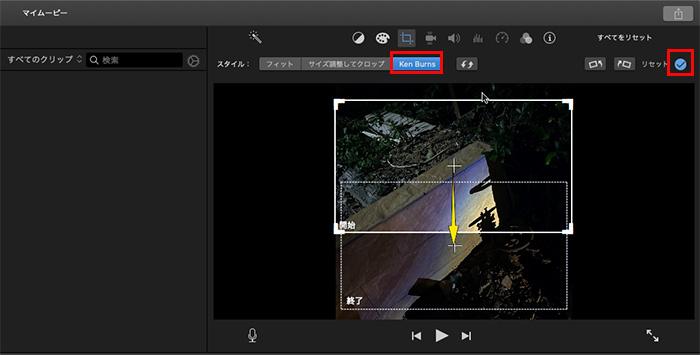 iMovieで写真ズーム効果を設置