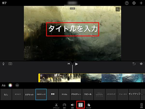 iPadのiMovieで字幕やテロップを入れる