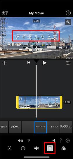 iPhoneのiMovieで字幕やテロップを入れる