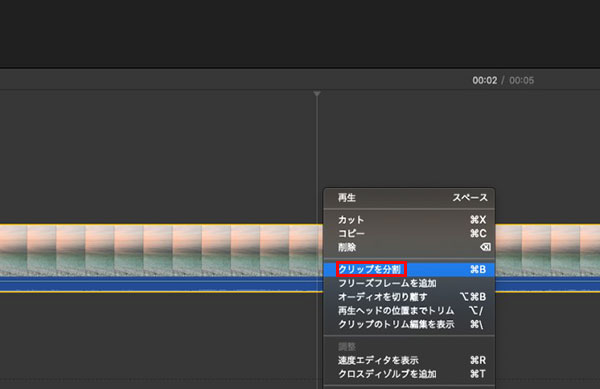 iMovieでクリップを分割