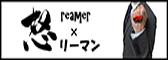 怒リーマー×怒リーマン