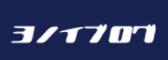 ヨノイブログ