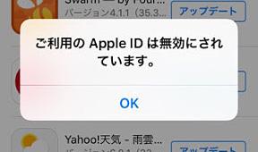 ご利用のapple idは無効にされています