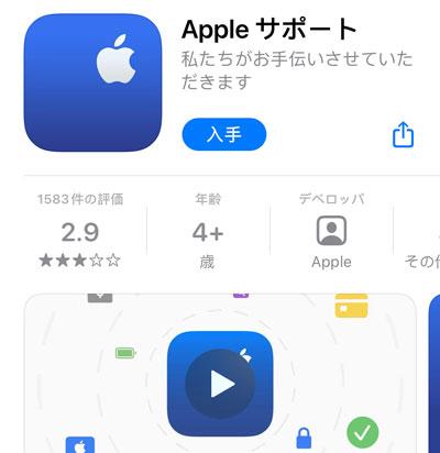 Appleサポートアプリ