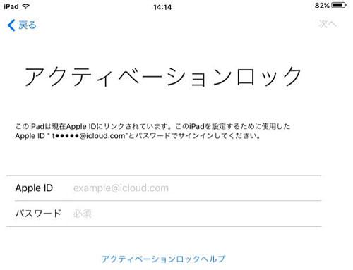 iPadアクティベーションロック