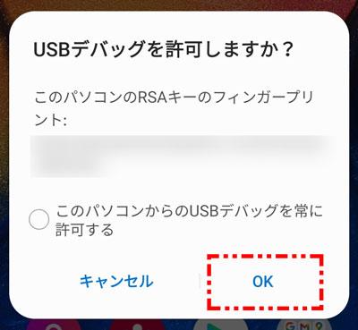 USBデバッグを許可