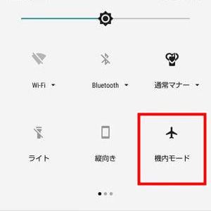 機内モードをオン・オフ Android