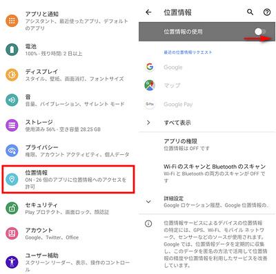 Androidの位置情報設定を更新