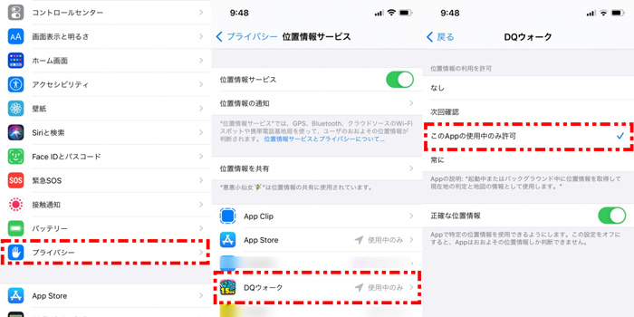 iPhoneで位置情報を設定