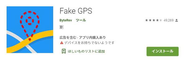Fake GPS – ByteRev
