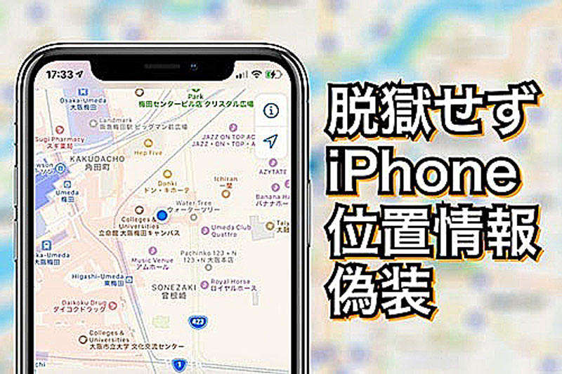 iphone gps 偽装