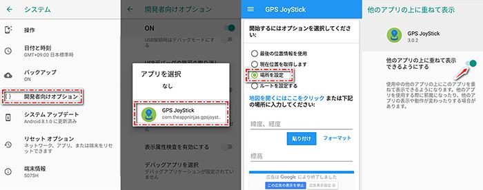 GPS JoyStickアプリ