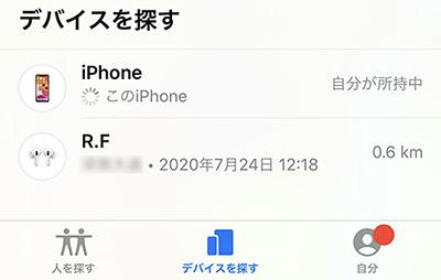 iPhoneを探す 位置情報