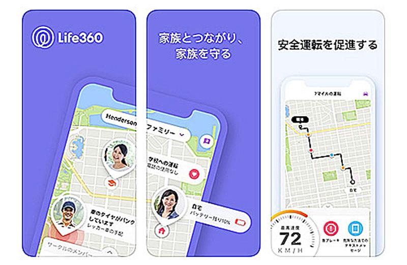 Life360アプリ