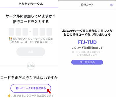 Life 360の招待画面