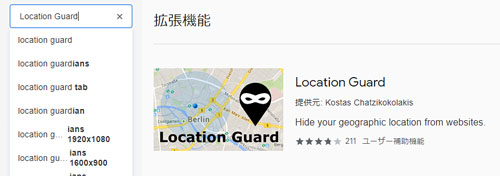 Location GuardをChromeに追加