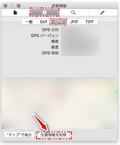 MacでExif情報を削除する