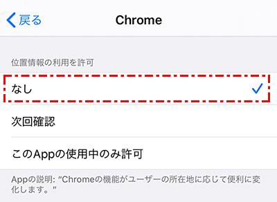 アプリの位置情報サービスを禁止する