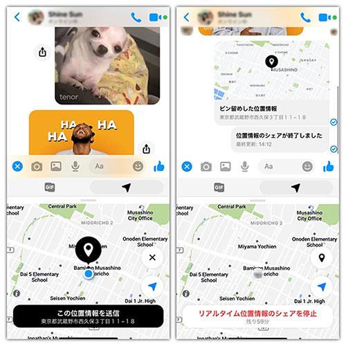 Messengerで位置情報を送信