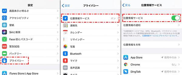 iPhoneで位置情報をオンにする