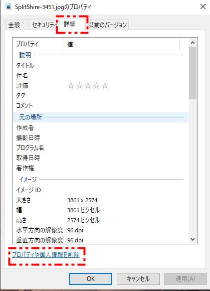 WindowsでExif情報を確認する